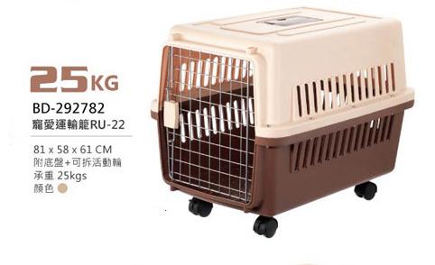 寵愛運輸籠RU22奶茶布朗25kg