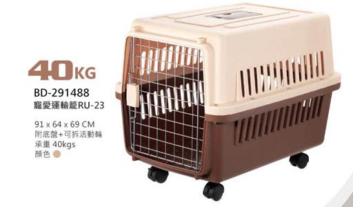 寵愛運輸籠RU23奶茶布朗40kg