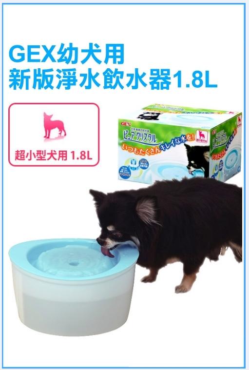 日本GEX《超小型犬用淨水飲水器1.8公升》活水過濾飲水機(藍色) 1.8L