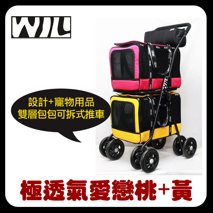 【WILL】全新黑網系列WB02雙層推車
