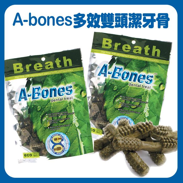 A-Bones多效雙頭潔牙骨X2包