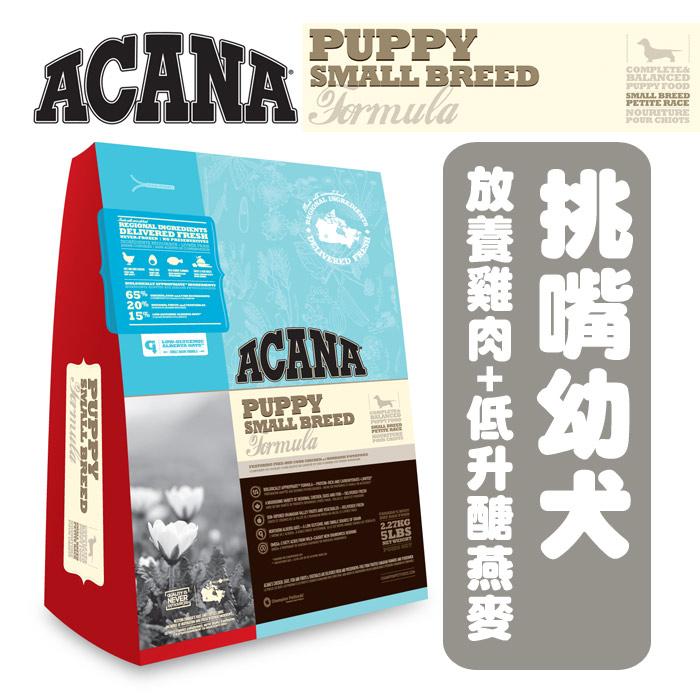 愛肯拿Acana《挑嘴幼犬放養雞肉&低升醣燕麥》狗飼料6.8KG