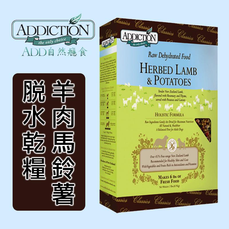 紐西蘭Addiction羊肉馬鈴薯脫水乾糧(4oz/113g)
