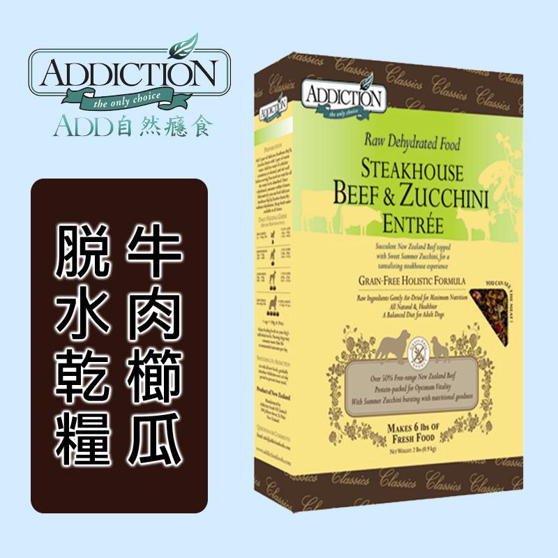 紐西蘭Addiction牛肉櫛瓜脫水乾糧(4oz/113g)