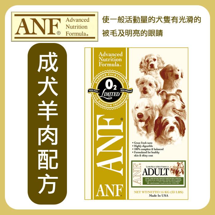 美國愛恩富ANF成犬羊肉配方3kg