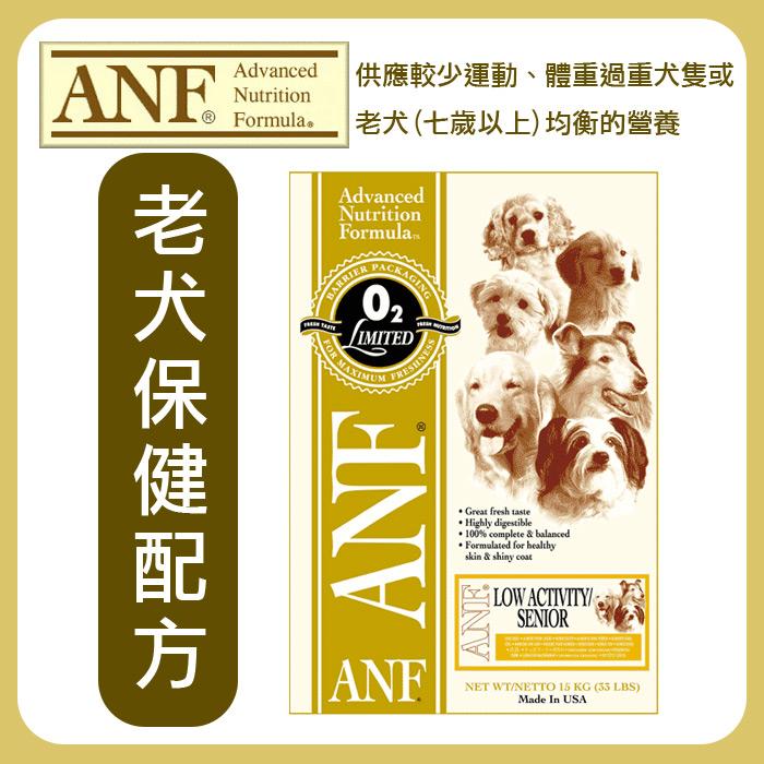美國愛恩富ANF老犬保健配方3kg