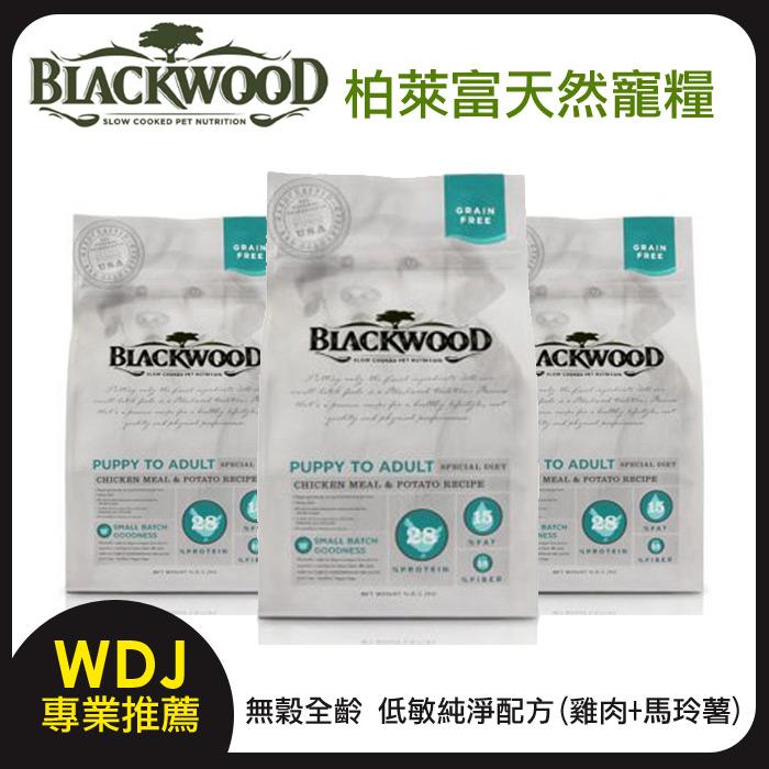 BLACKWOOD柏萊富無穀低敏(雞肉+碗豆)15磅