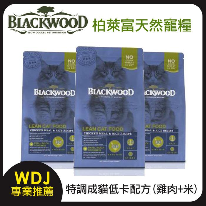 BLACKWOOD柏萊富成貓低卡保健(雞肉+米)13磅