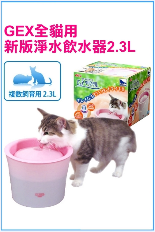 日本GEX《全貓用淨水飲水器2.3公升》活水過濾飲水機(粉紅色)2.3L
