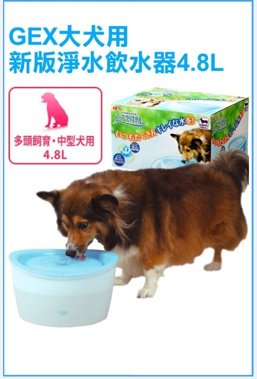 日本GEX《中型犬用淨水飲水器4.8公升》活水過濾飲水機(藍色) 4.8L