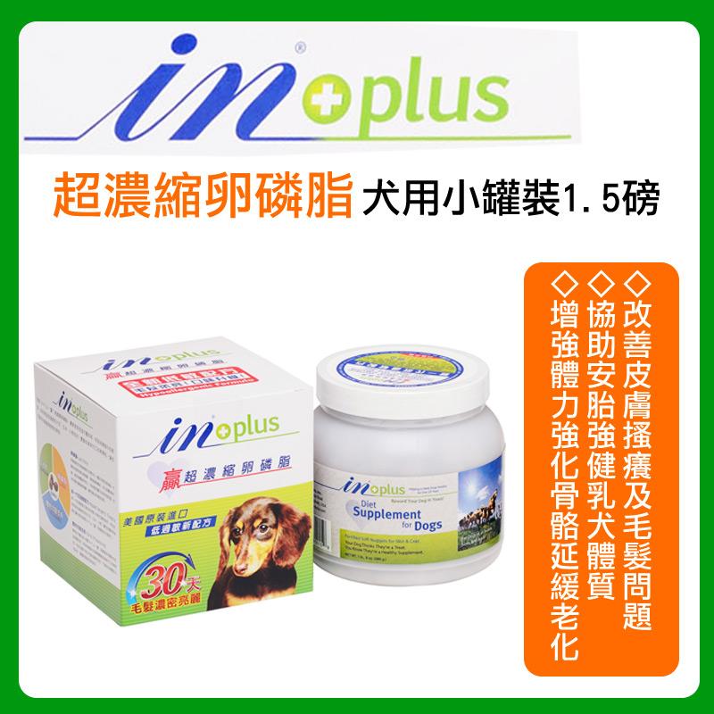 耐吉斯 IN-PLUS 贏《 IN 超濃縮卵磷脂-小型》犬用小罐裝680g