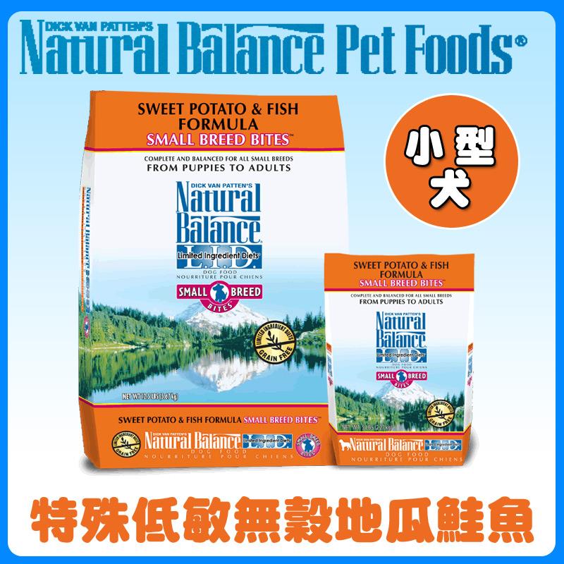 美國NB無榖地瓜鮭魚原顆粒4.5磅 Natural Balance