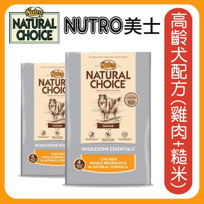 NUTRO美士高齡犬配方(雞肉+糙米+燕麥)5磅