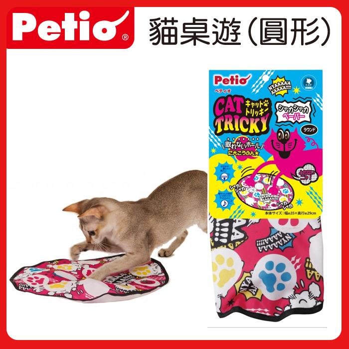 日本 petio 貓桌遊 益智遊戲桌 圓形