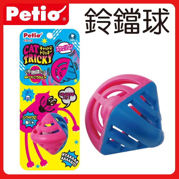 日本 PETIO 逗貓玩具-鈴鐺球