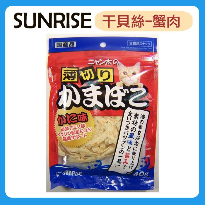 日本Sunrise超人氣《薄切干貝絲-蟹肉》40g