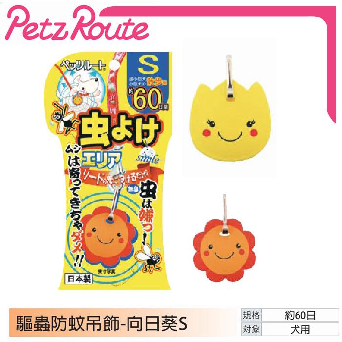 日本Petzroute沛茲露犬用驅蟲防蚊吊飾60天