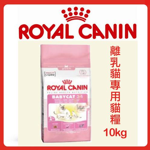 法國皇家離乳貓專用10kg