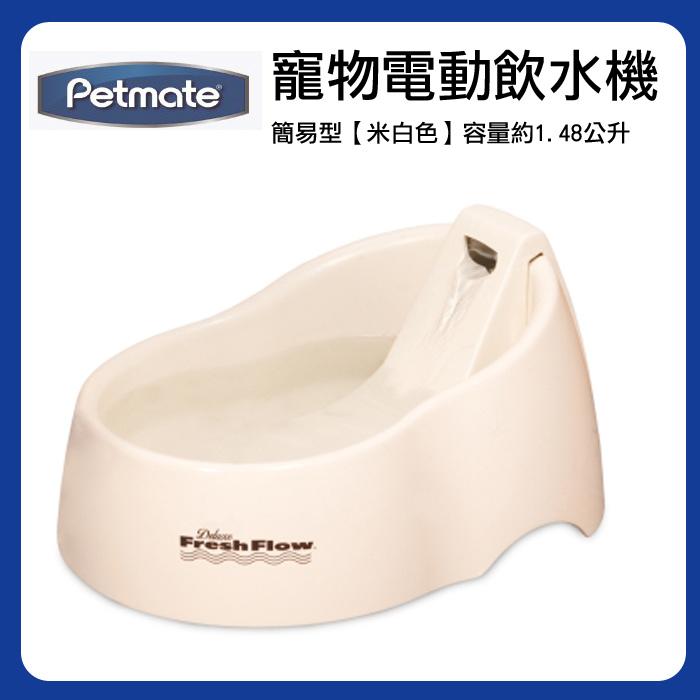【美國Petmate】寵物電動飲水機簡易型-約1.48公升