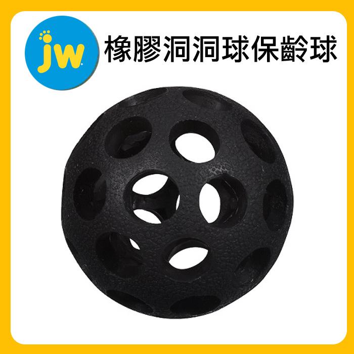 【美國JW】橡膠洞洞保齡球