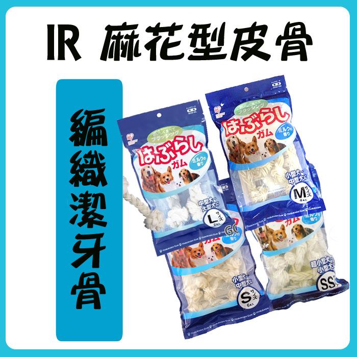 (犬)日本IRIS 麻型牛奶骨《GOG系列-麻花款手工編織》4種尺寸