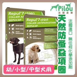 《法國 Pilou》法國皮樂 天然驅蚤項圈 (幼犬/小型犬/中型犬用) 60cm