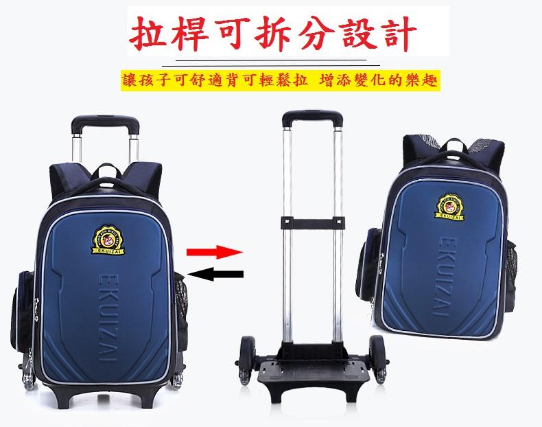 #自在坊#省力小學生書包 三輪爬梯拉桿 二輪拉桿  可搭配現有書包使用