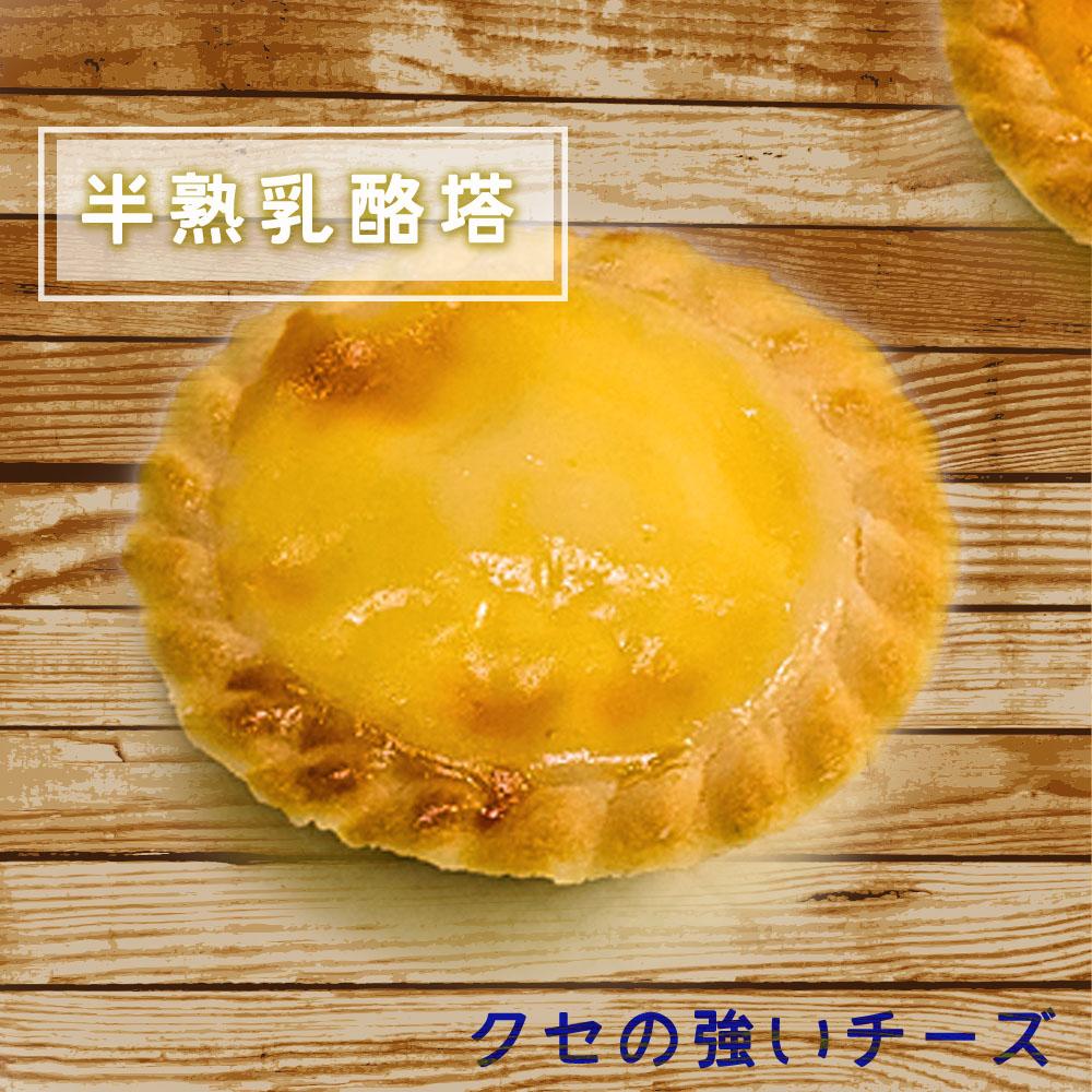「艾薇手工坊」半熟乳酪塔 12入 (期間限定)