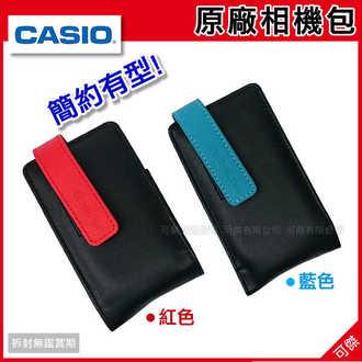 可傑   原廠相機皮套   紅 / 藍 兩色   皮質質感佳  輕巧簡約 保護相機  適用CASIO EXILIM 系列