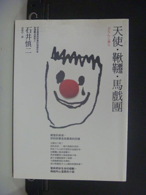 【書寶二手書T9/翻譯小說_KHQ】天使‧鞦韆‧馬戲團_石井慎二