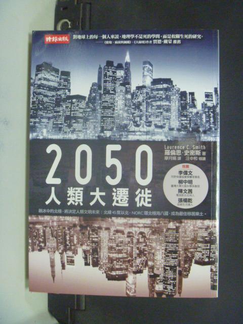 【書寶二手書T9/科學_KPC】2050人類大遷徙_廖月娟, 羅倫思.史密斯