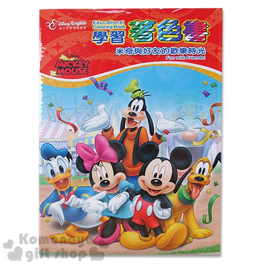 〔小禮堂〕迪士尼 米奇米妮 學習著色本《紅.好朋友.米奇與好友的歡樂時光》3歲以上適用