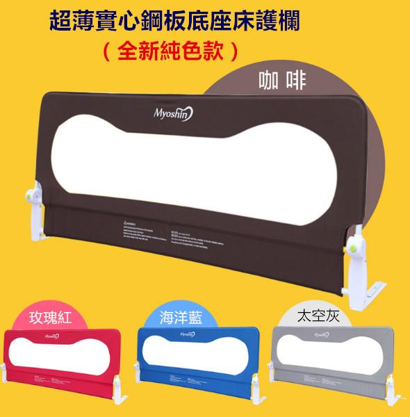 妙心最新款 超薄鋼板 床護欄 嬰兒床圍欄 護欄 嵌入16cm高66cm 現貨