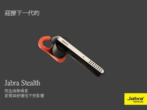 《育誠科技》分期0利率『Jabra STEALTH』超凡3藍芽牙耳機/另售plantronics voyager edge