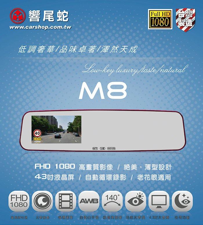 下單升級PLUS版/送32G卡+3孔+天線+保固18個月『響尾蛇 M8 』 後視鏡+GPS固定測速器+流動照相預警+行車記錄器/紀錄器/4.3吋螢幕/6玻鏡頭