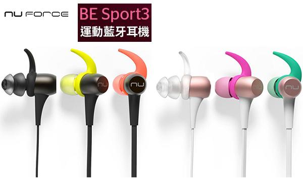NuForce BE Sport3 運動藍牙耳道式耳機 公司貨一年保固