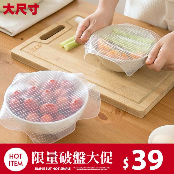 大尺寸 可拉伸 環保 矽膠保鮮膜 【HC-006】 保鮮盒 廚房收納 22CM容器可用