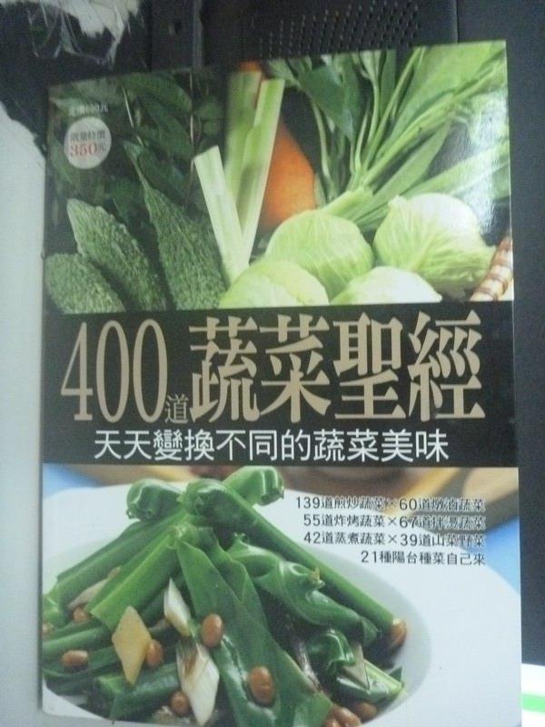 【書寶二手書T1/餐飲_ZCB】400 道蔬菜聖經_楊桃編輯部