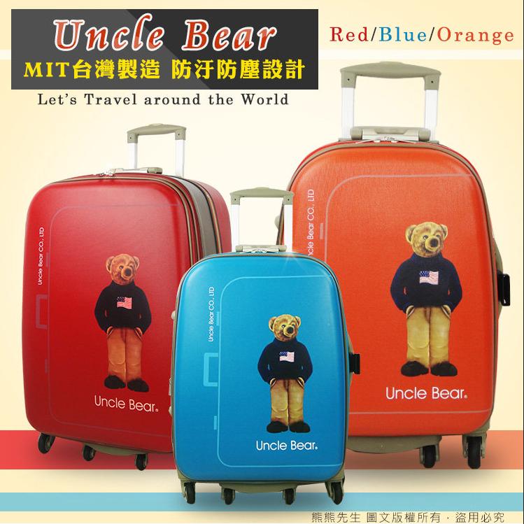 《熊熊先生》UNCLE BEAR 熊熊叔叔 MIT台灣製 旅行箱 24吋  附TSA鎖 行李箱  +送好禮