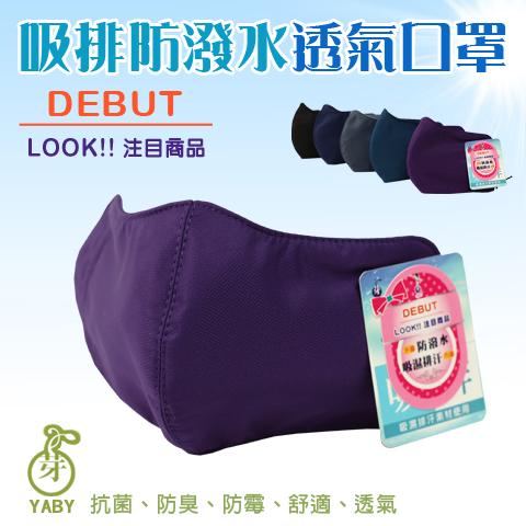 【esoxshop】吸濕排汗 防曬 防潑水內透氣立體口罩 台灣製 芽比 YABY