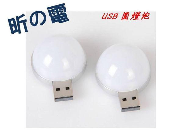 [NOVA成功3C]圓燈泡USB燈 帶柔光罩 閱讀 露營床頭 LED 小夜燈移動電源伴侶  喔!看呢來