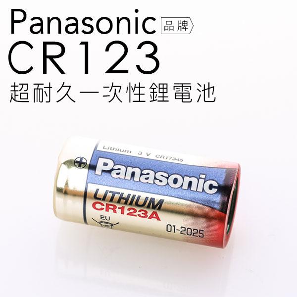 Panasonic 鋰電池 CR123