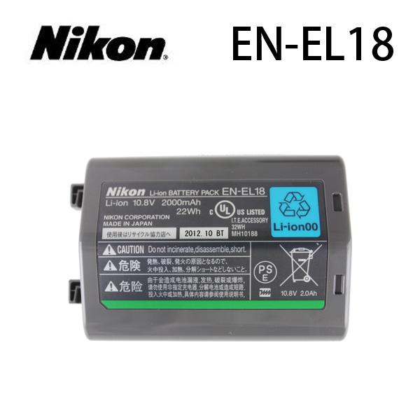 【現貨供應】Nikon EN-EL18 ENEL18 原廠數位相機電池for:NIKON D4 / D800E / D800(需搭配MB-D12)