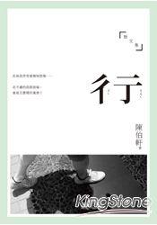 彳亍:陳伯軒散文集