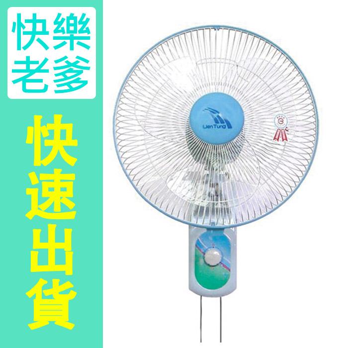 【聯統】14吋拉線式雙拉掛壁扇(LT-350A)