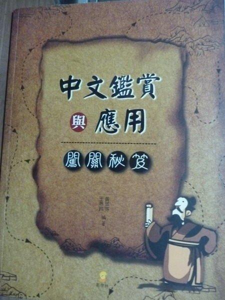 【書寶二手書T4/大學文學_PAQ】中文鑑賞與應用闖關秘笈_黃翠芬