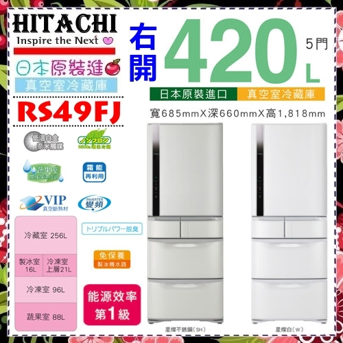 本月優惠折扣5%【日立家電】420公升超變頻左開五門電冰箱《RS42FJ》日本原裝.全新原廠貨.一級省電.來電驚喜