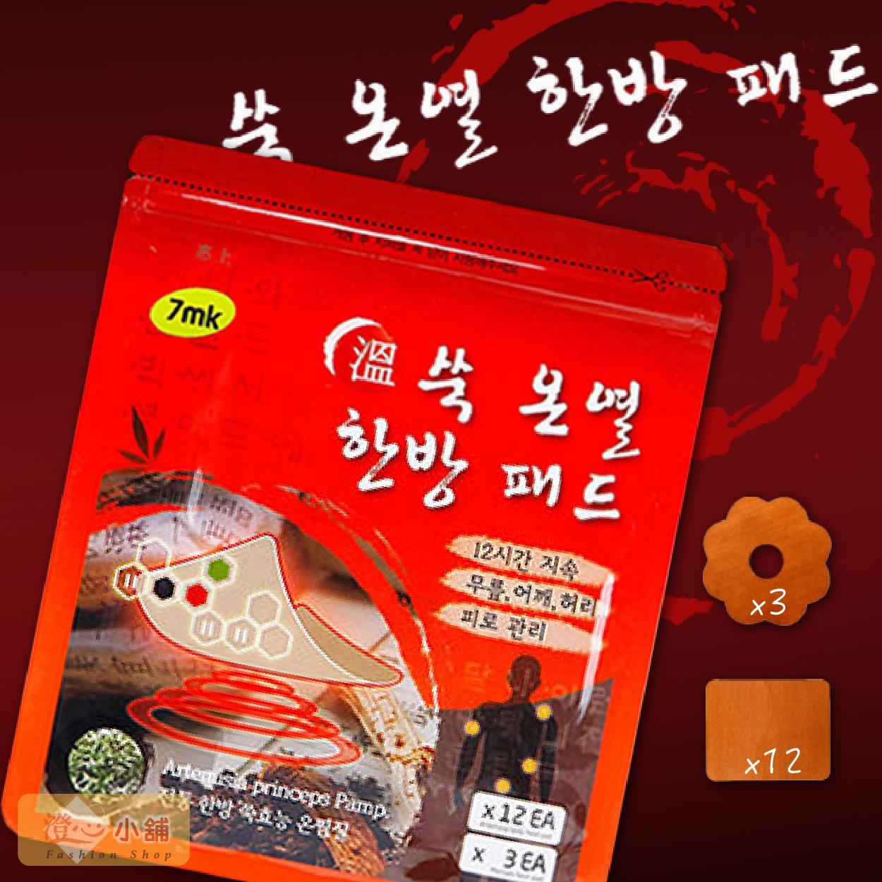 韓國 7mk 暖宮貼 艾草小太陽貼1包(3入太陽花貼+12入方形貼/包)