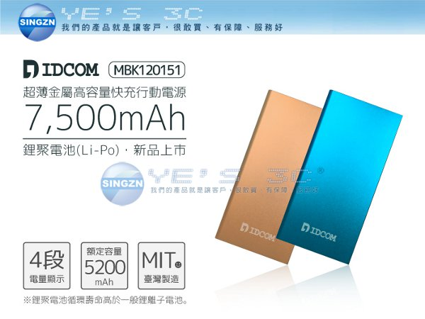 「YEs 3C」IDCOM MBK120151(7500mAh)超薄鋁合金行動電源 雙輸出Max2.5A