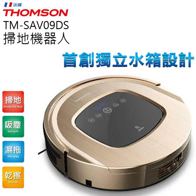 預購 ★ 獨家銷售 ★ 掃地機器人★ THOMSON 湯姆笙 TM-SAV09DS 公司貨 0利率 免運